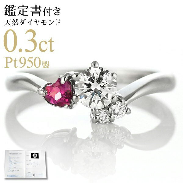 婚約指輪(エンゲージリング)( 7月誕生石 ) ルビー プラチナ ダイヤモンドリング(ハートシェイプ)【楽ギフ_包装】