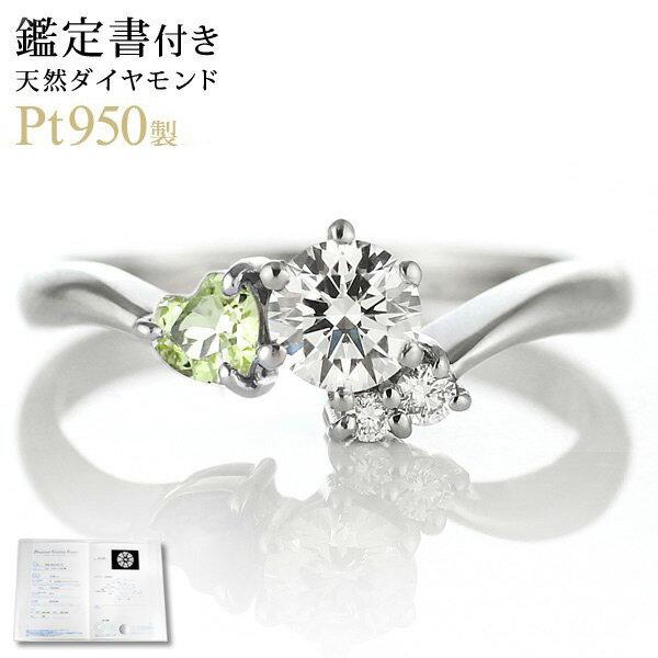 婚約指輪(エンゲージリング)( 8月誕生石 ) ペリドット プラチナ ダイヤモンドリング(ハートシェイプ)【楽ギフ_包装】
