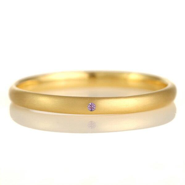 結婚指輪 マリッジリング 18金 ゴールド つや消し マット 甲丸 天然石 アメジスト【楽ギフ_包装】