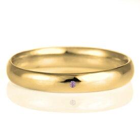 結婚指輪 マリッジリング 18金 ゴールド 甲丸 天然石 アメジスト【楽ギフ_包装】 末広 楽天スーパーSALE
