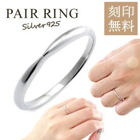 結婚指輪 リング 結婚指輪 安い マリッジリング ペアリング 刻印 末広 楽天スーパーSALE