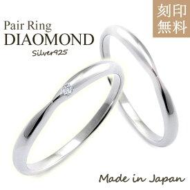 結婚指輪 レディース ダイヤモンド リング シルバー マリッジリング ペアリング 末広 楽天スーパーSALE