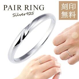 結婚指輪 レディース リング シルバー 結婚指輪 マリッジリング ペアリング 末広 楽天スーパーSALE
