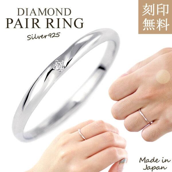 【今だけエントリーで全品5倍!5/18まで限定!】結婚指輪 レディース ダイヤモンド リング シルバー マリッジリング ペアリング 刻印