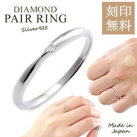 結婚指輪 レディース ダイヤモンド リング シルバーマリッジリング ペアリング 末広 楽天スーパーSALE