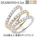 ダイヤ エタニティ リング 0.3ct プラチナ イエローゴールド ピンクゴールド エタニティ リング Diamond Eternity【楽…
