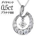 ネックレス ダイヤモンド 0.5ct プラチナ 10粒 ダイヤモンド ネックレス ダイヤモンド プラチナ ネックレス 結婚 10周…