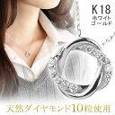 ダイヤモンド ダイヤモンドネックレス ネックレス 【 10粒 ダイヤネックレス ♪】 ダイヤ ホワイトゴールド ダイヤモ…
