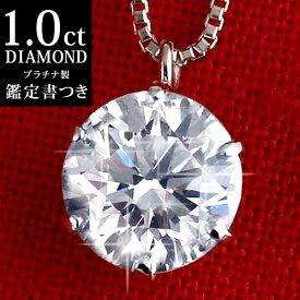 1カラット ダイヤモンド ネックレス 一粒 プラチナ ダイヤモンドネックレス ダイヤモンド ダイヤ 【楽ギフ_包装】 末広