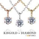 ダイヤモンド ネックレス 一粒 ダイヤネックレス ダイヤ 一粒ダイヤ 18k ピンクゴールド ホワイトゴールド 0.08ct ギ…