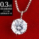 ダイヤモンド ネックレス 一粒 0.3カラット プラチナ シンプル DIAMOND NECKLACE 人気 ランキング1位入賞!【ラッピン…