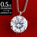 【レビュー高評価!!】ダイヤモンド ネックレス 0.5カラット プラチナ900 シンプル ネックレス ダイヤモンドネックレス…