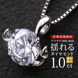 ダンシングストーン 揺れる ダイヤモンド ネックレス 1カラット 一粒 大粒 ダイヤモンド ネックレス プラチナ 鑑別書付