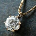 ダイヤモンド ネックレス 1カラット 鑑別書付 ゴールド シンプル ダイヤ ネックレス 人気 DIAMOND NECKLACE