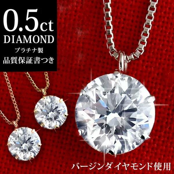 【レビュー高評価!!】-QP【あす楽対応!!】ダイヤモンド ネックレス 0.5カラット プラチナ900 シンプル ネックレス ダイヤモンドネックレス 一粒 人気 Pt900 DIAMOND NECKLACE