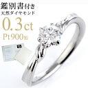 日本最大級の品揃え!婚約指輪はSUEHIROで!エンゲージリング ダイヤモンド 指輪 リング 一粒 0.3ct 鑑定書付 鑑…