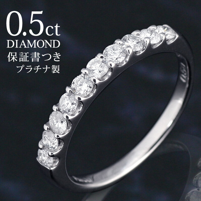 ダイヤ エタニティ リング 0.5ct プラチナ900 ハーフ エタニティ エタニティリング Diamond Eternity-QP【あす楽対応!!】【楽ギフ_包装】