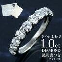 【レビュー高評価!!】ダイヤ エタニティ リング 1カラット プラチナ900 エタニティ エタニティリング Diamond Eternit…