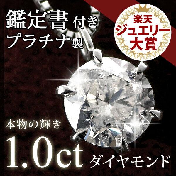 1カラット ダイヤモンド ネックレス 一粒 プラチナ ダイヤモンドネックレス ダイヤモンド ダイヤ 【楽ギフ_包装】