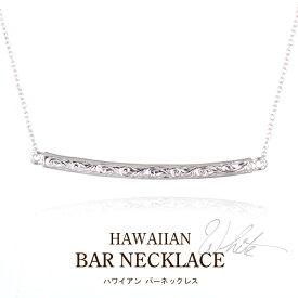 ハワイアンジュエリー ネックレス レディース 女性 バーネックレス シルバー ホワイトカラー ペンダント プレゼント ギフト