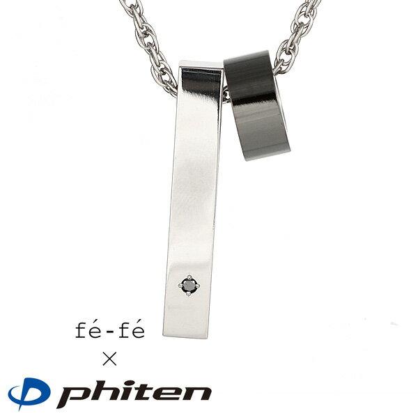 ファイテン Phiten チタン ネックレス メンズ スポーツ アクセサリー 人気 正規品【楽ギフ_包装】
