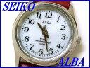 ☆新品正規品☆『SEIKO ALBA』セイコー アルバ ソーラー 腕時計 レディース AEGD561【送料無料】