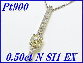 『ダイヤモンド 0.50ct N SI1 EX』Pt900ペンダントネックレス【鑑定書付き】