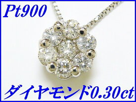 『ダイヤ モンド 0.30ct』Pt900ペンダントネックレス
