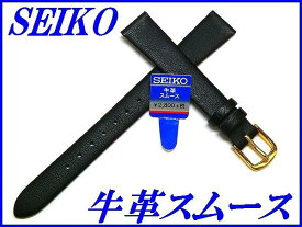 『SEIKO』バンド 13mm 牛革スムース(切身撥水)DA89R 黒色【送料無料】