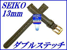 『SEIKO』バンド 13mm 牛革(撥水防臭加工)DEF8 緑色【送料無料】