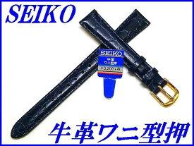 『SEIKO』バンド 13mm 牛革ワニ型押し(切身ステッチ付き)DD25 青色【送料無料】