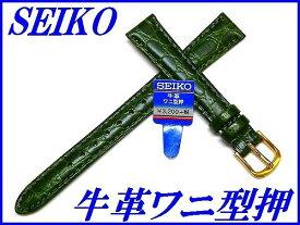 『SEIKO』バンド 13mm 牛革ワニ型押し(切身ステッチ付き)DD28 緑色【送料無料】
