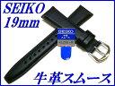 『SEIKO』バンド 19mm 牛革スムース(甲丸仕上げ)DXH4A 黒色【送料無料】