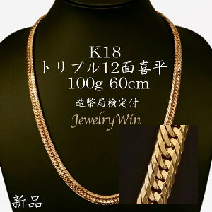 喜平 ネックレス K18 トリプル12面 100g 60cm 新品 造幣局検定付 18金 k18 喜平 K18 トリプル 12面 18金 新品 造幣局検定付 100g ネックレス k18