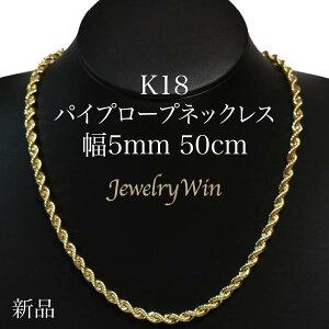 K18 パイプロープ チェーン ネックレス K185mm 50cm新品 18金 k18 ロープチェーン ロープ