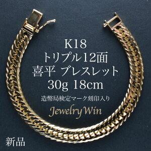 喜平 ブレスレット K18 トリプル12面 30g 18cm 新品 造幣局検定付 18金