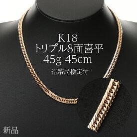 喜平 ネックレス K18 トリプル8面 45g 45cm 新品 造幣局検定付 18金 k18 喜平 K18 トリプル 8面 18金 新品 造幣局検定付 45g ネックレス k18