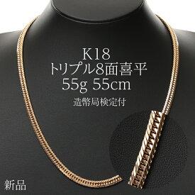 喜平 ネックレス K18 トリプル8面 55g 55cm 新品 造幣局検定付 18金 k18 喜平 K18 トリプル 8面 18金 新品 造幣局検定付 55g ネックレス k18