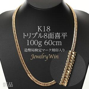 ネックレス 18 メンズ 金