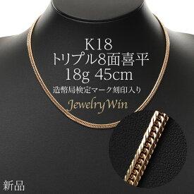 喜平 ネックレス K18 トリプル8面 18g 45cm 新品 造幣局検定付 18金 k18 喜平 K18 トリプル 8面 18金 新品 造幣局検定付 18g ネックレス k18
