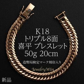 喜平 ブレスレット K18 トリプル8面 50g 20cm 新品 造幣局検定付 k18
