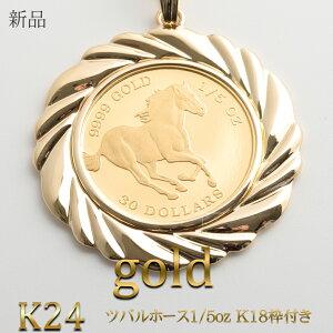 K24 ツバルホース1/5oz 新品ゴールド K18枠付き 新品 1/5oz ペンダントトップ コイン