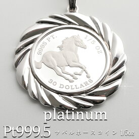 新品 Pt999.5 ツバルホース1/5oz プラチナ Pt900枠付き 新品 1/5oz ペンダントトップ コイントップ