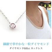 ダイヤモンド0.05ctネックレスDiamondPendantnecklace-繊細で華やかな一粒ダイヤモンド