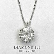 一粒ダイヤモンドネックレス1カラットプラチナダイヤモンド女性レディース宝石一粒ジュエリーアクセサリーブランドKGKJewellery【送料無料】