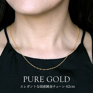 24金 ネックレス レディース スクリュー チェーン 24K 純金 ゴールド 国産 日本製 定番 人気 ジュエリー アクセサリー K24 Gold Necklace 送料無料【あす楽】【即日配送】
