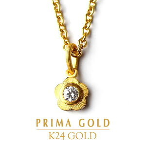 PRIMAGOLD プリマゴールド【送料無料】【純金 一粒ダイヤモンド ペンダント】【フラワー】【レディース】 PRIMAGOLD 24K pendant 【純金 ペンダント】 24k 24金 純金 ゴールド