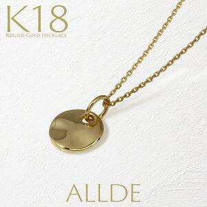 K18 ゴールド ラウンド ネックレス シンプル コイン ( レディース 18k 18金 金属アレルギー 安心 華奢 上品 ペンダント ゴールドネックレス k18ネックレス ゴールド イエローゴールド ギフト プ