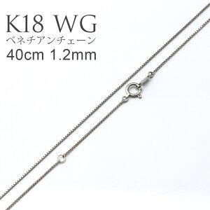 K18 WG ベネチアンチェーン 40cm 1.2mm ネックレス チェーン ( レディース 18金 ホワイトゴールド ヴェネチアン ニッケルフリー 金属アレルギー 対応 ゴールド プラチナ アジャスター 女性 18k おし