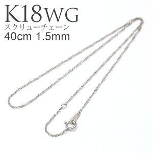 K18 WG スクリューチェーン 40cm 1.5mm ネックレス チェーン ( レディース 18金 螺旋状 螺旋 らせん 編み込み 軽い ホワイトゴールド ヴェネチアン ニッケルフリー 金属アレルギー 対応 ゴールド